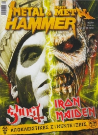 Metal Hammer Greece - Ghost