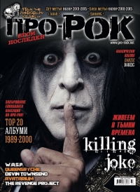Pro-Rock Bulgaria - Killing Joke